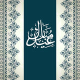 Greeting card with Arabic text for Eid festival celebration. Royalty Free Stock Photos
