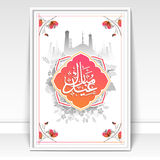 Greeting card with Arabic text and mosque for Eid. Royalty Free Stock Image