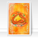 Greeting card with Arabic text for Ramazan. Royalty Free Stock Photos