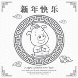Greeting card chinese new year with cartoon pig illustration, with pattern background ornament, chinese character font is mean hap royalty free illustration
