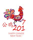 Greeting card for Chinese New year with decorative rooster Stock Photo