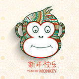 Greeting card for Chinese New Year 2016. Greeting card with floral decorated cute Monkey face for Chinese New Year 2016 celebration vector illustration
