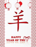 Greeting card for Chinese New Year of the Goat Stock Images