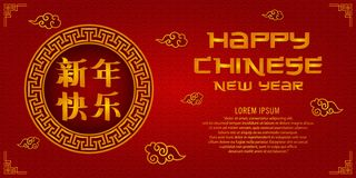 Greeting card chinese new year with lion dance cartoon vector, poster or banner design, celebration, chinese character font is mea royalty free illustration