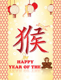 Greeting card for Chinese New Year of the Monkey. 2016. Contains seamless Chinese pattern, monkey cartoon and shapes and Chinese paper lamps. Chinese sign Royalty Free Stock Photos