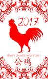 Greeting card for Chinese New year with Red Rooster. Silhouette vector illustration