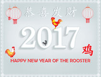Greeting card for Chinese New Year of Rooster, 2017,. Also for print. Chinese Symbols meaning: Happy New Year Stock Image