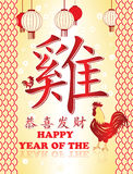 Greeting card for Chinese New Year of the Rooster. 2017. Chinese text: Rooster (animal); Happy New Year! Contains seamless pattern, rooster cartoon and Chinese Royalty Free Stock Photos