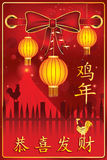 Greeting card for Chinese New Year of the Rooster, 2017. Text: Year of the Rooster; Congratulations and Prosperity! Contains cherry flowers, paper lanterns Royalty Free Stock Image