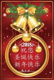 Greeting card for Christmas and New Year, with text written in Chinese Royalty Free Stock Photography