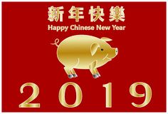 Greeting card with a cute pig, the inscription Happy New Year 2019 and the hieroglyphs denoting New Year`s greetings. 2019 New Year banner. Vector illustration royalty free illustration