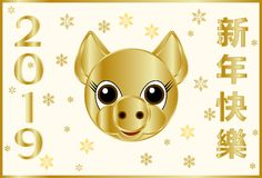 Greeting card with a cute piggy, the golden inscription Happy New Year in Chinese, 2019 and golden snowflakes of different shapes vector illustration