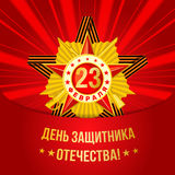 Greeting card for Defender of the Fatherland Day. Greeting card for holiday on 23 February, Defender of the Fatherland Day. Vector illustration Stock Images