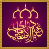 Greeting card design for Eid-Al-Adha celebration. Stock Images