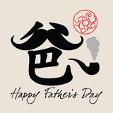 Greeting card design for Father's day. – Chinese character of father with mustache and smoking pipe Royalty Free Stock Image