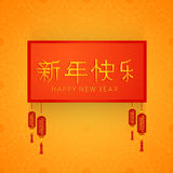 Greeting card design for Happy New Year celebrations. Shiny Chinese text Happy New Year with traditional lanterns hanging on seamless floral decorated Stock Image