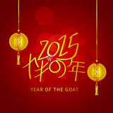 Greeting card design for Year of the Goat celebrations. Stock Images