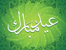 Greeting card for eid Stock Photos