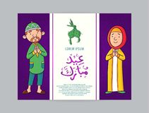 Greeting card eid mubarak stock illustration