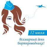 Greeting card girl stewardes. Greeting card. Text in Russian, translation - July 12, the world day of flight attendant . Vector illustration for banner, girl Royalty Free Illustration