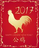 Greeting card with gold rooster for Chinese New year 2017 Royalty Free Stock Photos