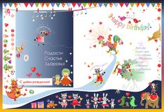 Greeting card Happy birthday with cute cartoon animals. Russian language royalty free illustration