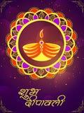 Greeting card for Happy Diwali celebration. Royalty Free Stock Photos