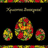 Greeting card with a happy Easter. The egg is painted with a flo Royalty Free Stock Photos