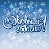 Greeting card happy New year The inscription in Russian Russian holiday. ettering for banners, posters and postcards. vector illustration