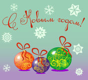Greeting card happy new year in Russian. Language Stock Photo