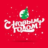 Greeting card happy new year. Stylish swash image. Postcard happy new year! A great gift to friends and family. Stylish retro image. Cyrillic text and green Stock Image