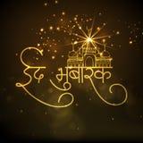 Greeting card with hindi text for Eid Mubarak celebration. Stock Image