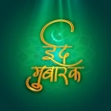 Greeting card with Hindi text for Eid Mubarak celebration. Royalty Free Stock Photo