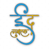 Greeting Card with Hindi Text for Eid Mubarak. Stock Photos