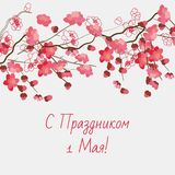 Greeting card for the holiday of May 1 royalty free illustration