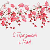 Greeting card for the holiday of May 1. Russian translation of the inscription: Happy May 1 Day! Vector format Royalty Free Stock Images