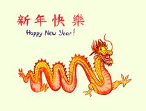 Greeting Card, inscription Happy New Year, Traditional red dragon. Chinese New Year Greeting Card, inscription Happy New Year, Traditional red dragon, hand drawn royalty free illustration