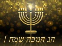 Greeting card with inscription in hebrew - happy hanukkah. Golden hanukkah menorah hanukiah with burning candles vector illustration