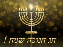 Greeting card with inscription in hebrew - happy hanukkah Stock Photography