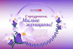 Greeting card with 8 March. Happy international women`s day. Vector frame with spring flowers and ribbon with russian text eng.: happy holiday, dear women Stock Illustration