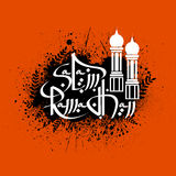 Greeting card with mosque for Ramadan Kareem. Stock Images