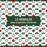 Greeting card with moving green military technics flat icons and red stars. Russian national holiday. Vector illustration art. Text in Russian: 23 February Stock Photos