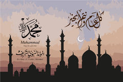 Greeting card on the occasion of the birthday of the Prophet Muhammad. With vector arabic calligraphy translation : Name of Prophet Muhammad, peace be upon him Stock Image