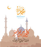Greeting card on the occasion of the birthday of the Prophet Muhammad. With vector arabic calligraphy translation : Name of Prophet Muhammad, peace be upon him Royalty Free Stock Image