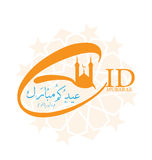 Greeting card  on the occasion of Eid al-Fitr to the Muslim Royalty Free Stock Photos