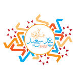 Greeting card  on the occasion of Eid al-Fitr to the Muslim Royalty Free Stock Photography