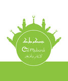 Greeting card  on the occasion of Eid al-Fitr to the Muslim Stock Photo
