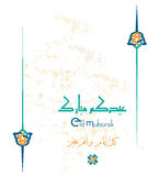 Greeting card  on the occasion of Eid al-Fitr to the Muslim. S contains a beautiful Islamic background ;  Arabic calligraphy, translation Blessed Eid and happy Stock Photo