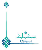 Greeting card  on the occasion of Eid al-Fitr to the Muslim. S contains a beautiful Islamic background ;  Arabic calligraphy, translation Blessed Eid and happy Royalty Free Stock Photo