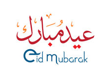 Greeting card  on the occasion of Eid al-Fitr to the Muslim Stock Photos